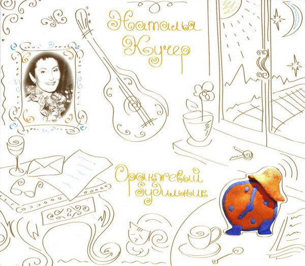 Оранжевый будильник - обложка