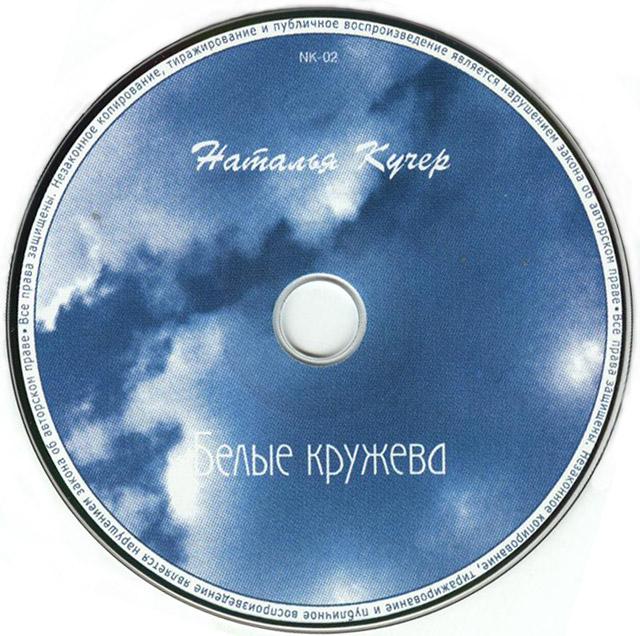 Белые кружева - диск