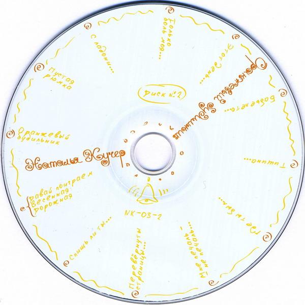 Оранжевый будильник - диск 2